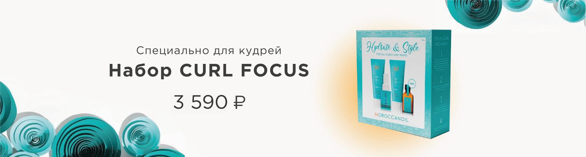 набор CURL Focus Moroccanoil